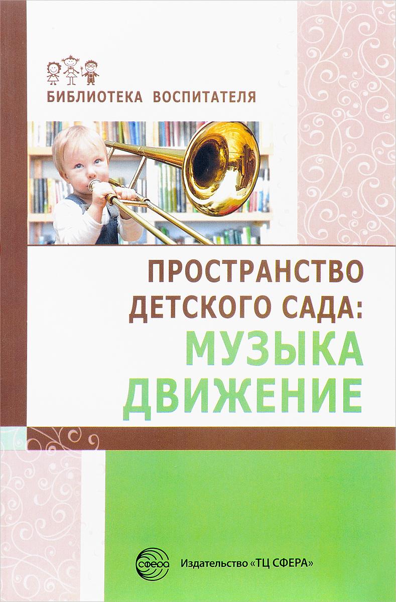 Пространство детского сада. Музыка, движение #1