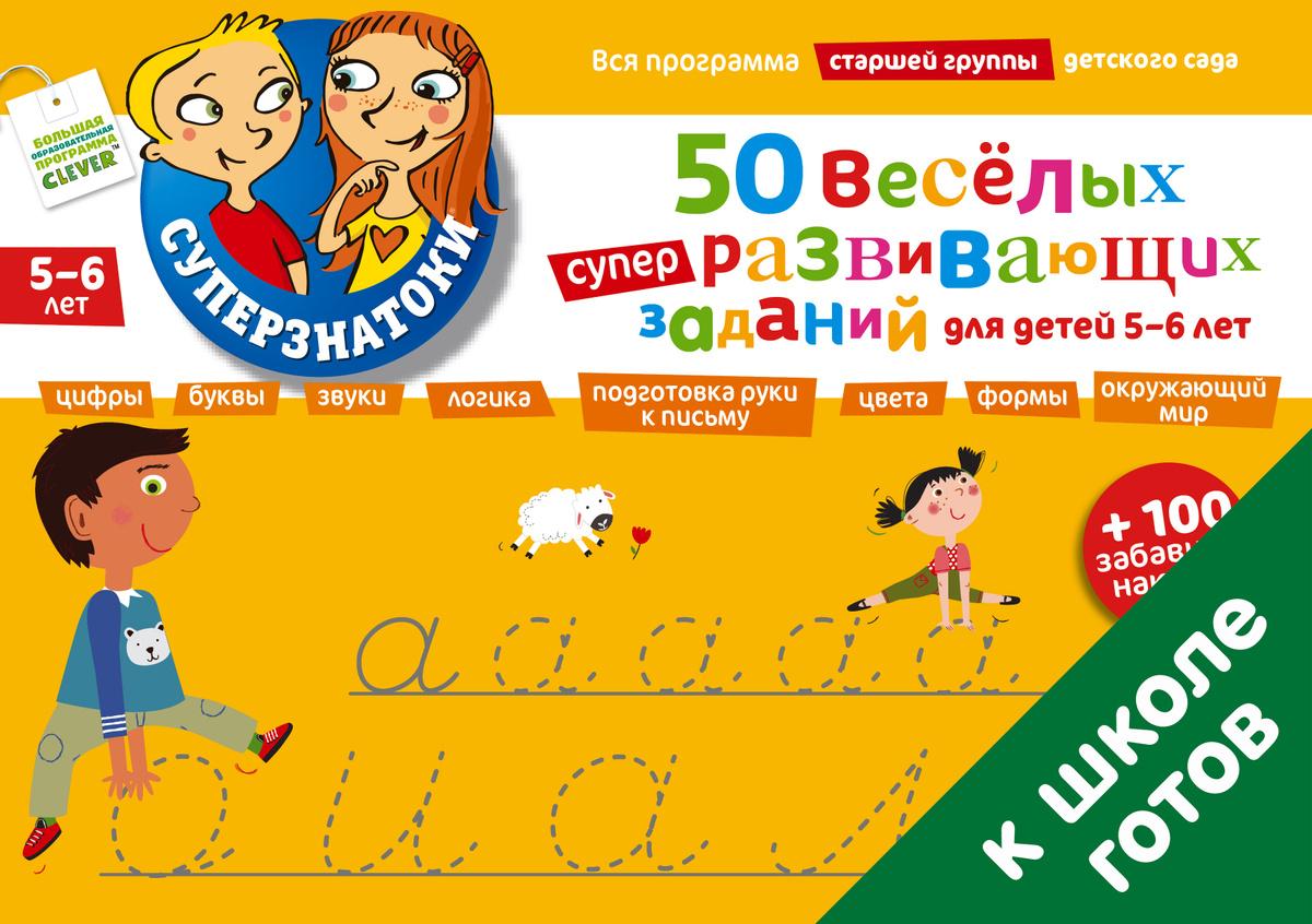 50 веселых суперразвивающих заданий для детей 5-6 лет (+ 100 забавных наклеек)  #1