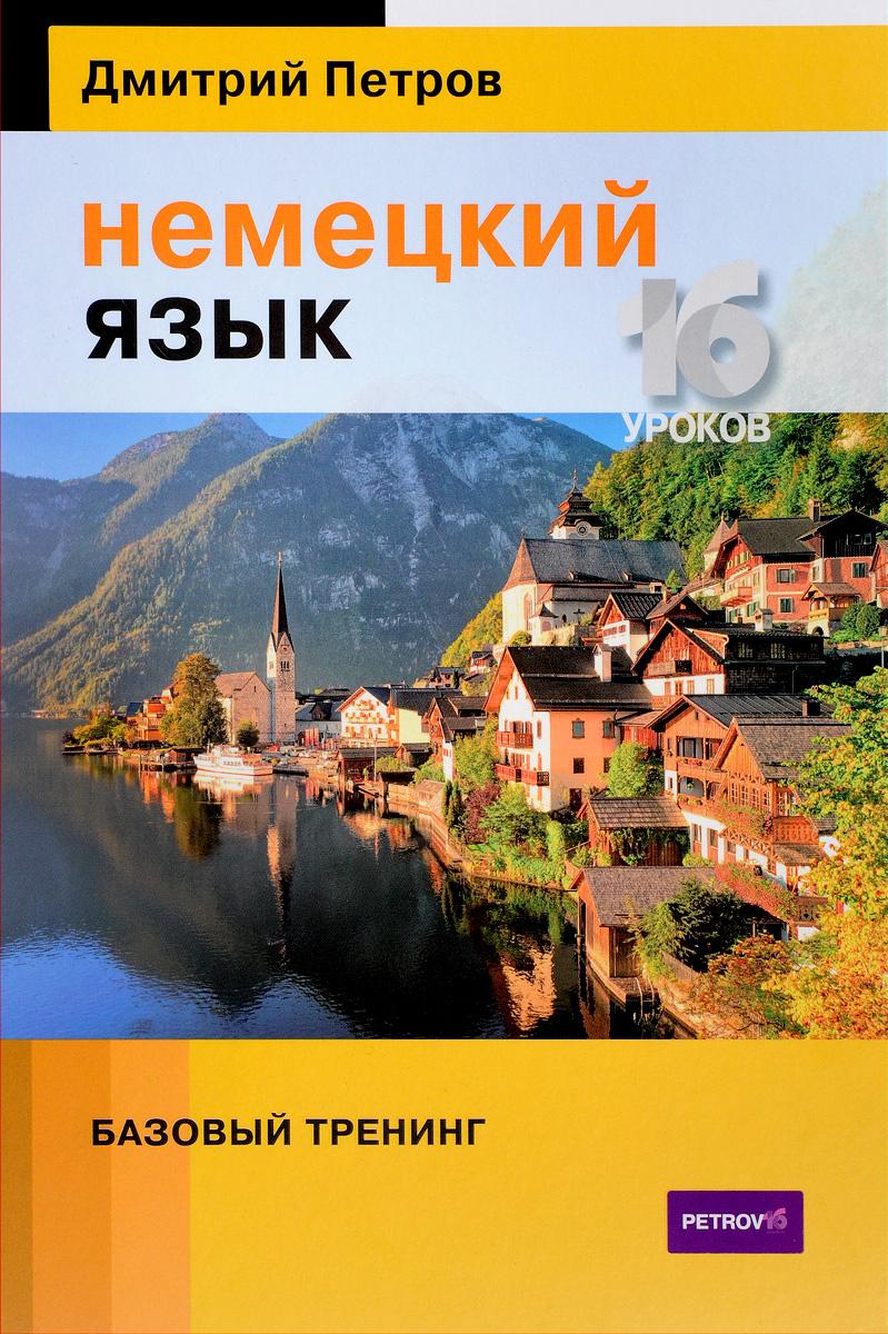 Немецкий язык. 16 уроков. Базовый тренинг. Учебник   Петров Дмитрий  #1