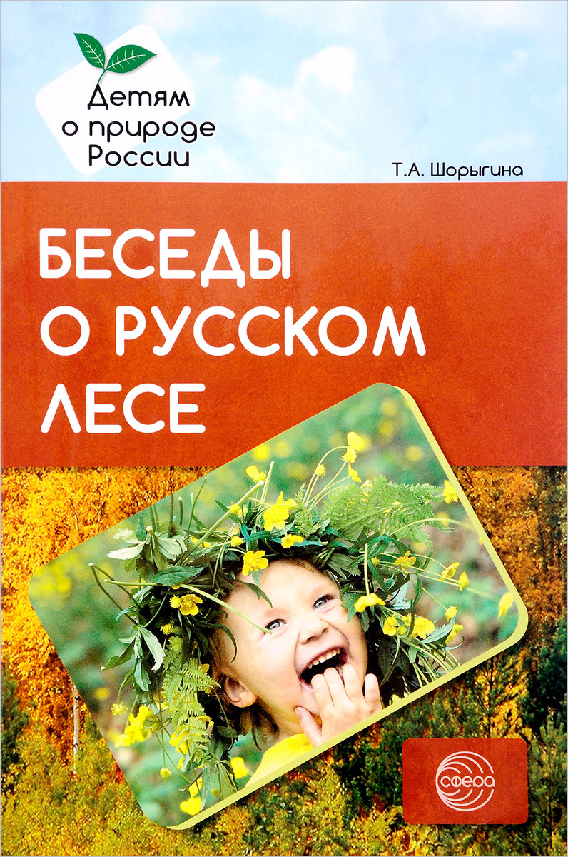 Беседы о русском лесе. Методические рекомендации   Шорыгина Татьяна Андреевна  #1