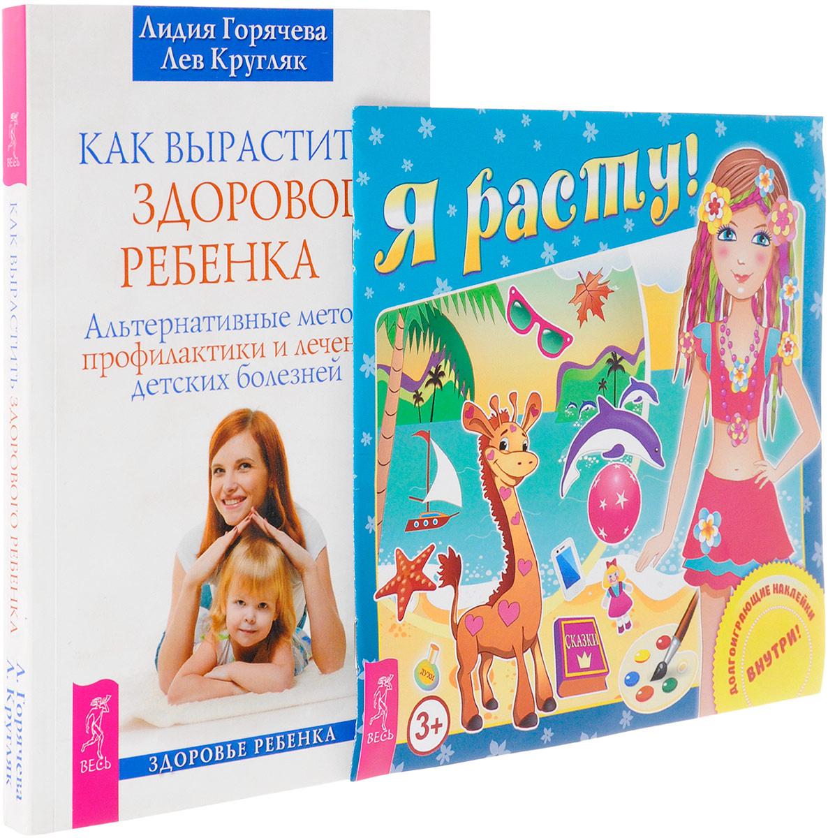 Я расту. Как вырастить здорового ребенка (комплект из 2 книг) | Горячева Лидия Александровна, Кругляк #1