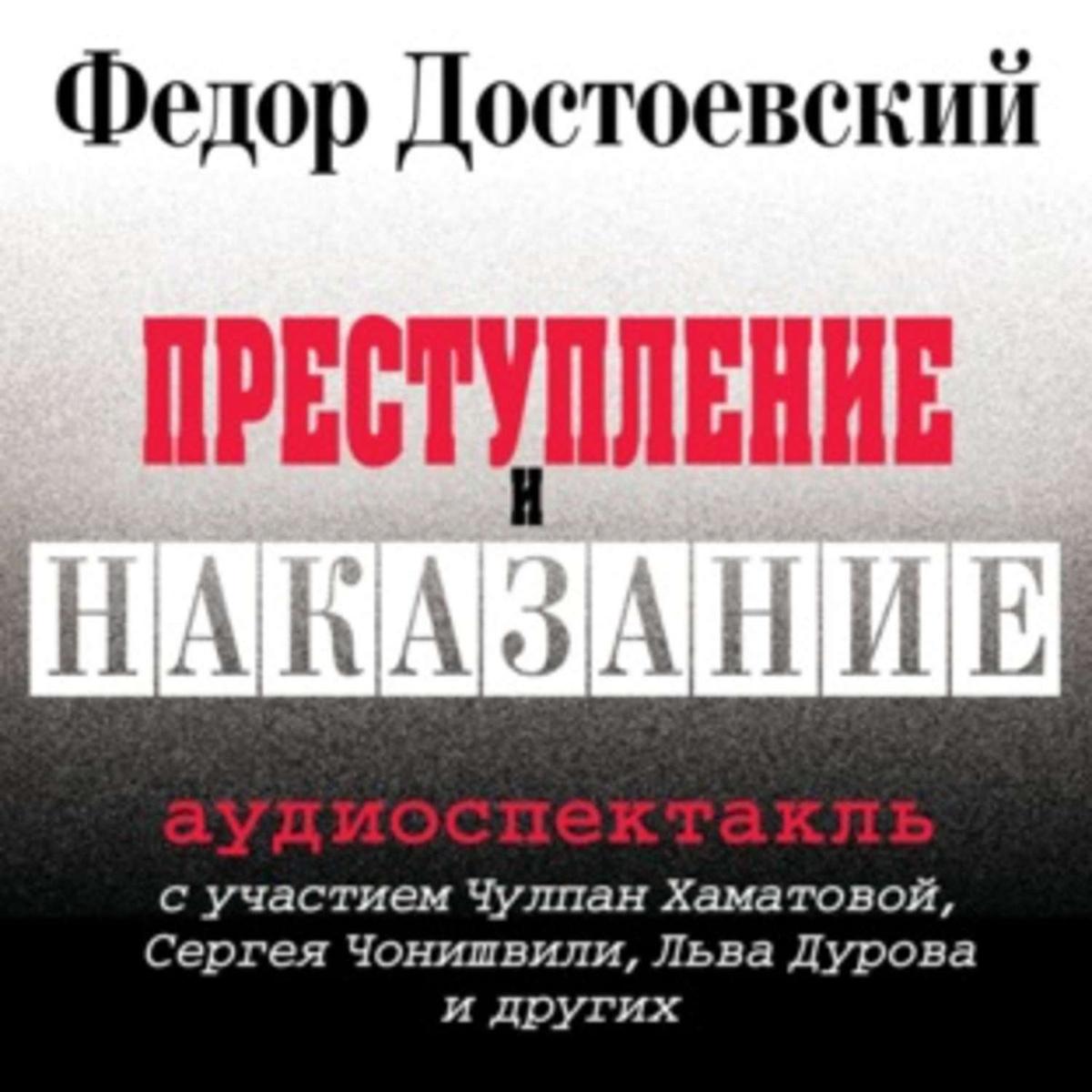 Преступление и наказание (спектакль) | Абдулов Всеволод, Сирина Ольга  #1