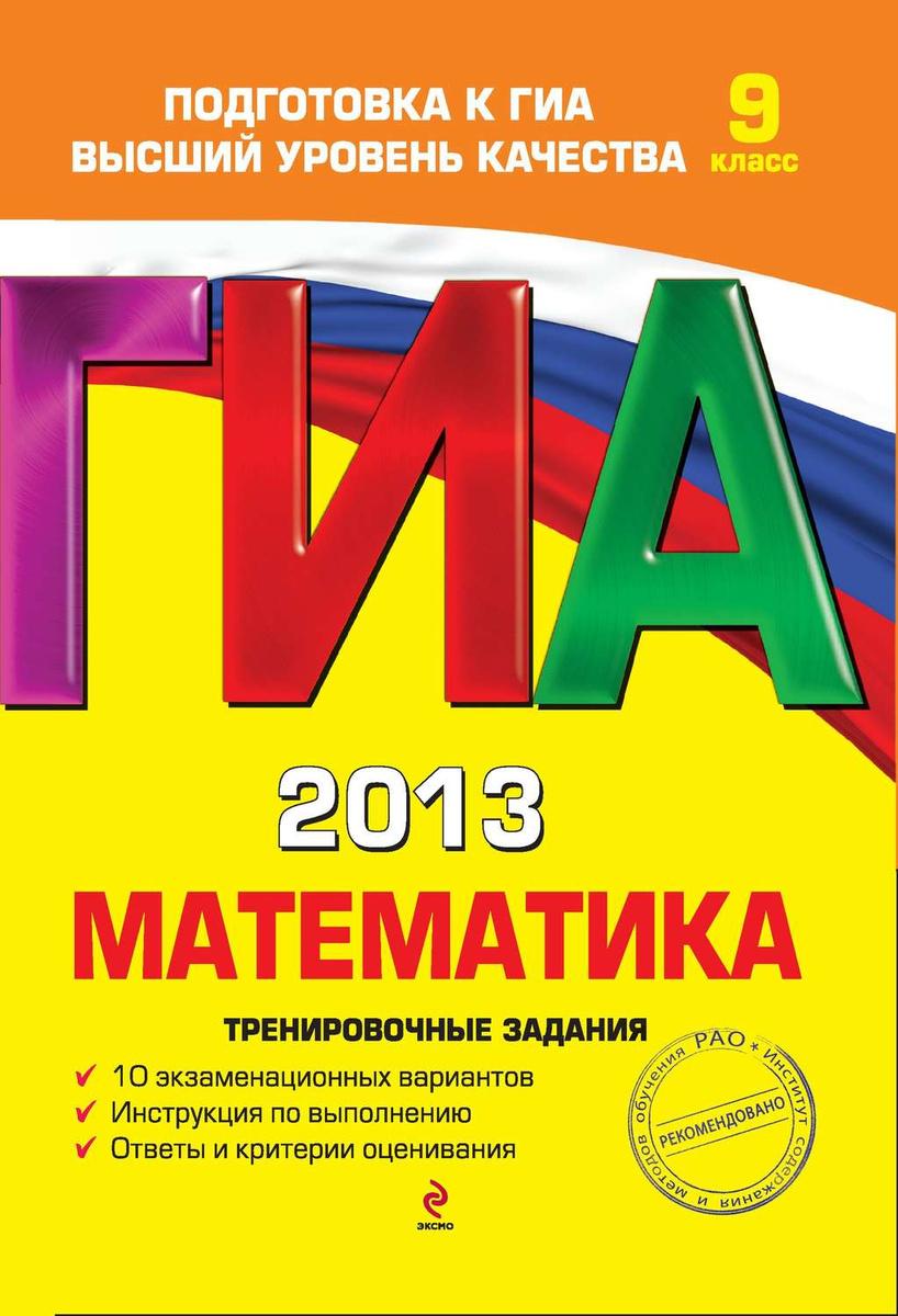 ГИА 2013. Математика. Тренировочные задания. 9 класс #1