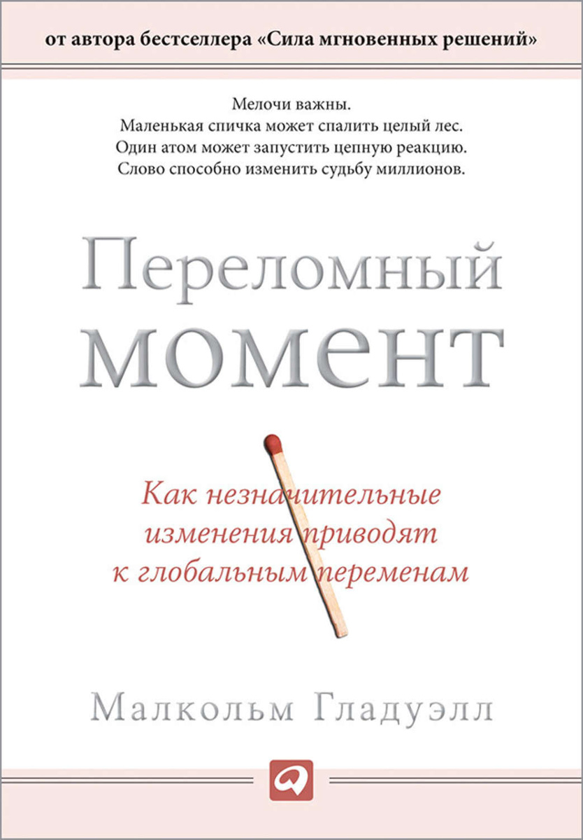 Переломный момент. Малкольм Гладуэлл. The Tipping Point: How Little Things Can Make a Big Difference. Malcolm Gladwell