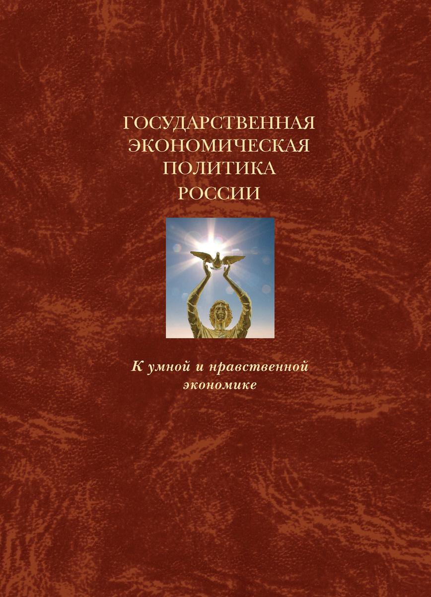 Государственная экономическая политика и Экономическая доктрина России. К умной и нравственной экономике. #1