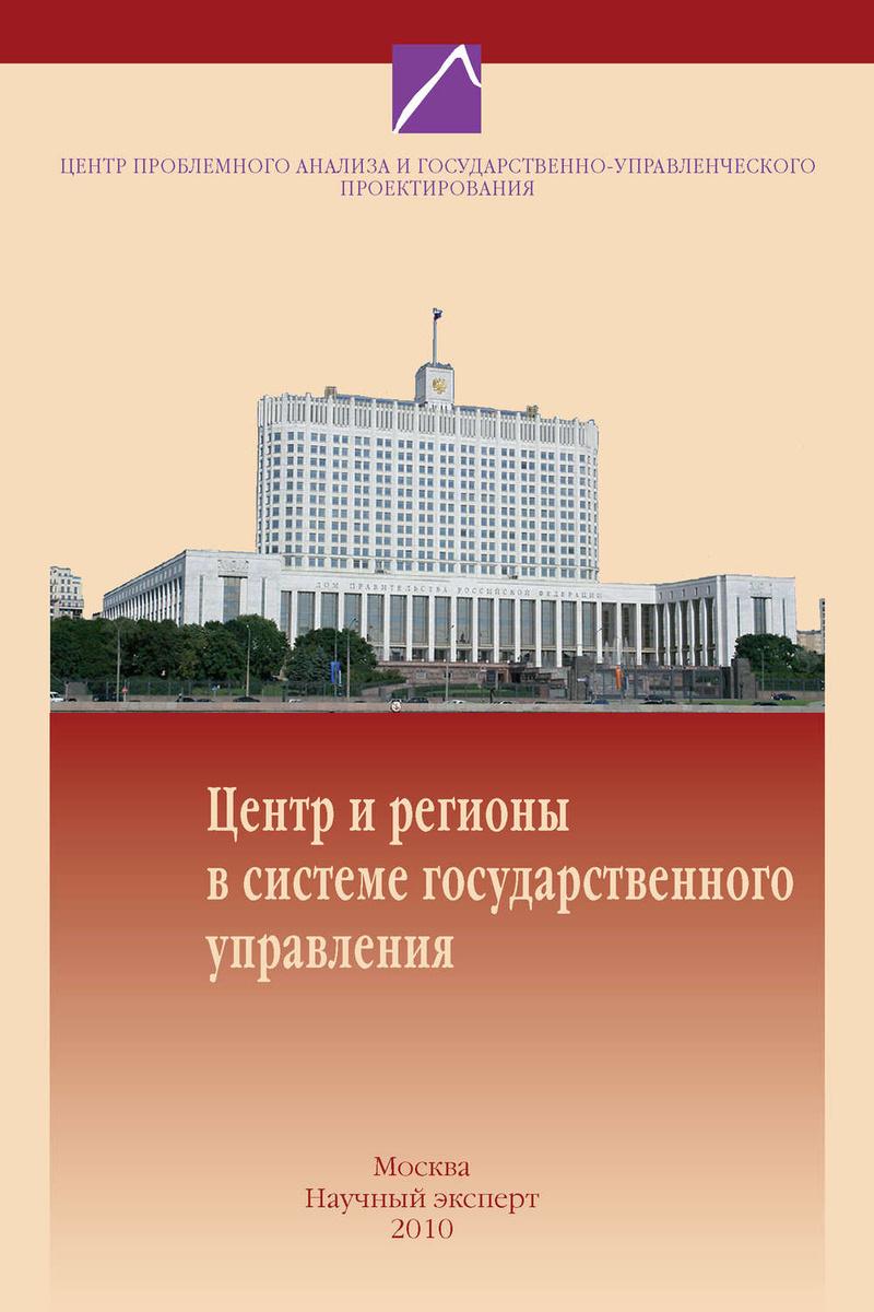 Проблемы современного государственного управления в России. Выпуск №4 (34), 2010  #1