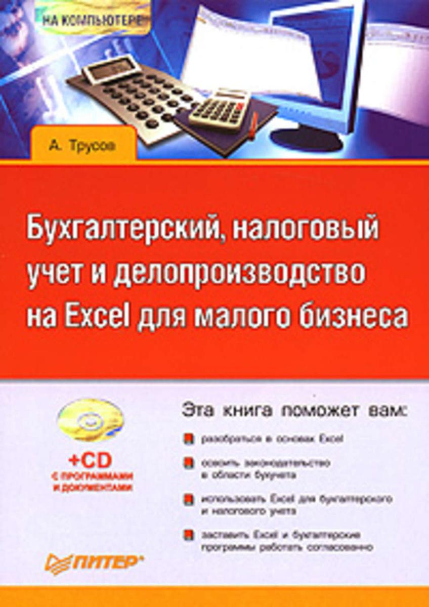 Бухгалтерский, налоговый учет и делопроизводство на Excel для малого бизнеса  #1