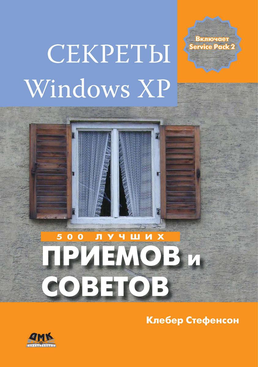 Секреты Windows XP. 500 лучших приемов и советов | Стефенсон Клебер  #1