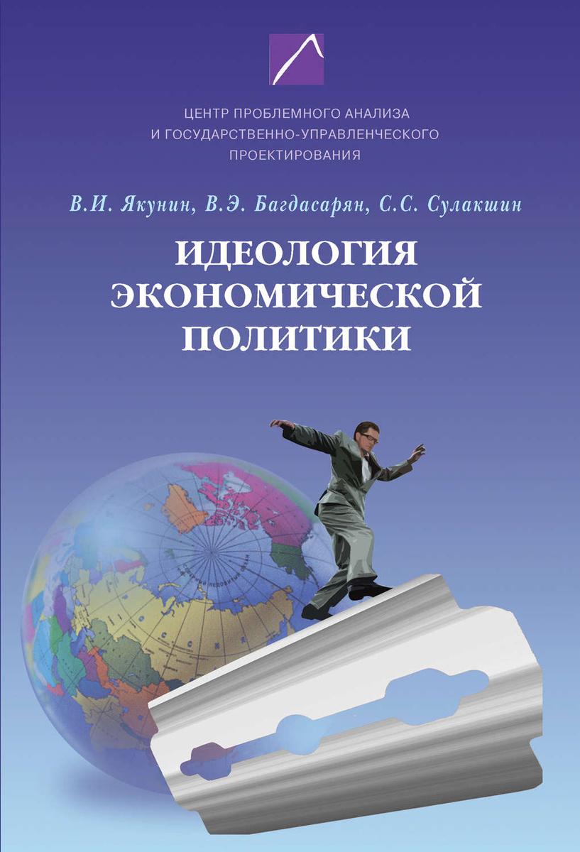 Идеология экономической политики: проблема российского выбора  #1
