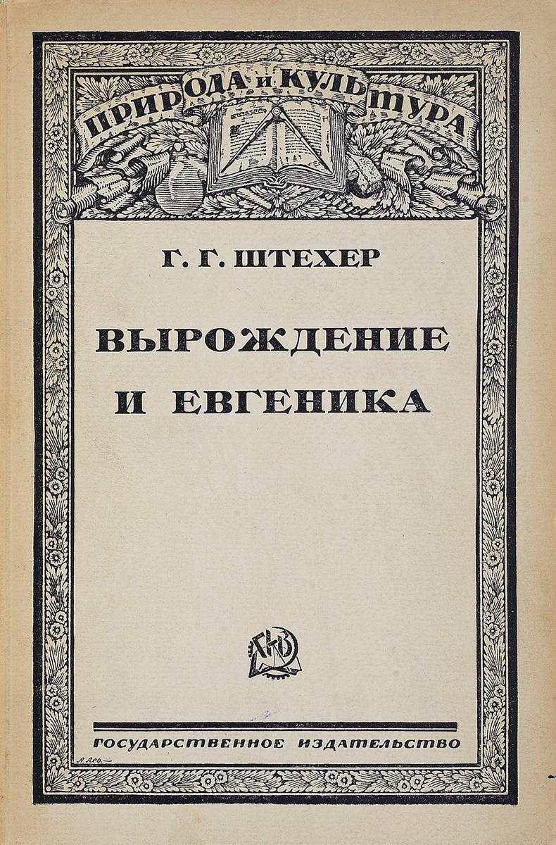 Вырождение и евгеника | Штехер Г. Г. #1