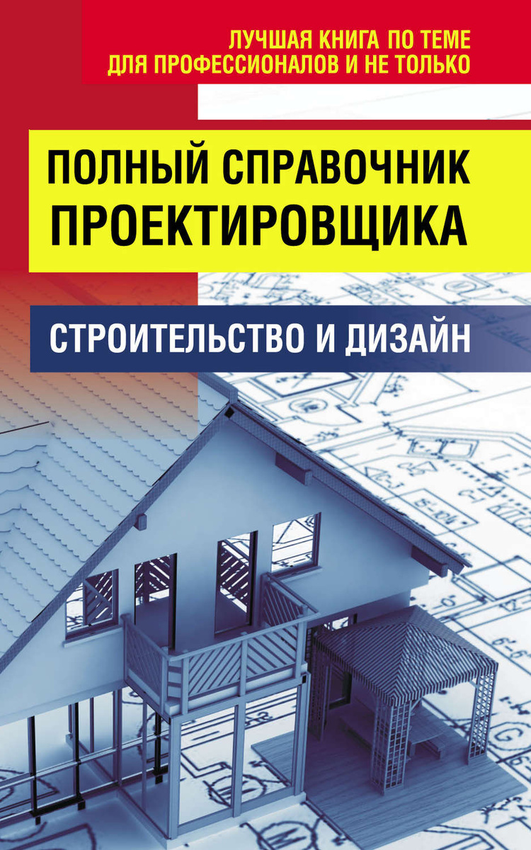 справочник прораба строителя скачать бесплатно