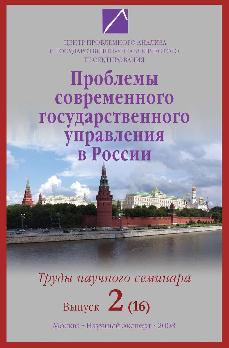 Проблемы современного государственного управления в России. Выпуск №2 (16), 2008 | Авторский Коллектив #1