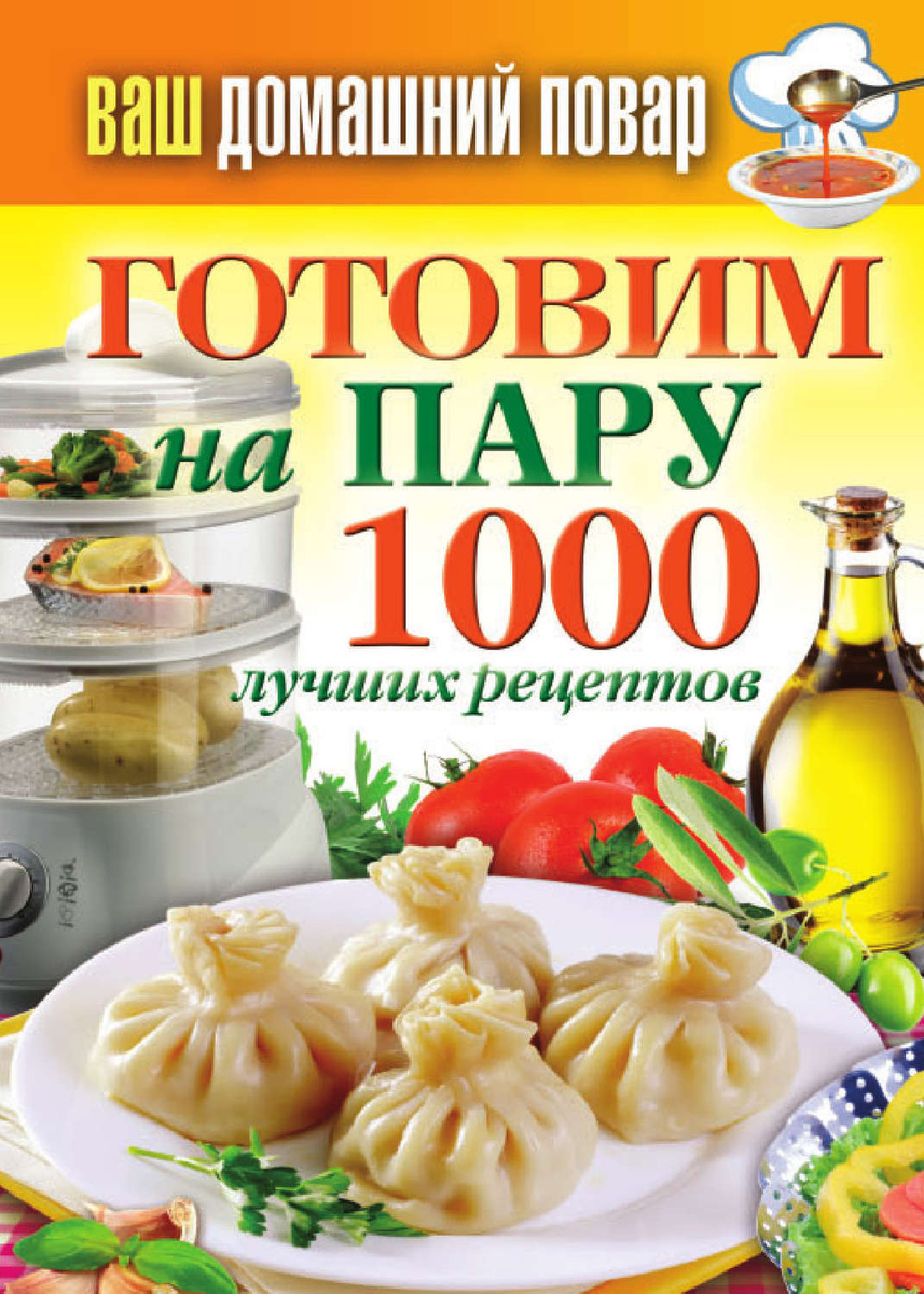 Готовим на пару. 1000 лучших рецептов #1