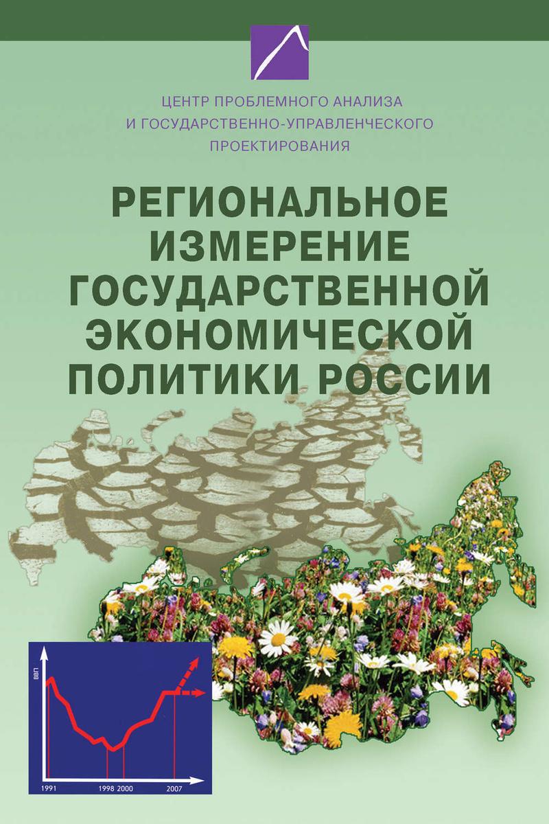 Региональное измерение государственной экономической политики России  #1