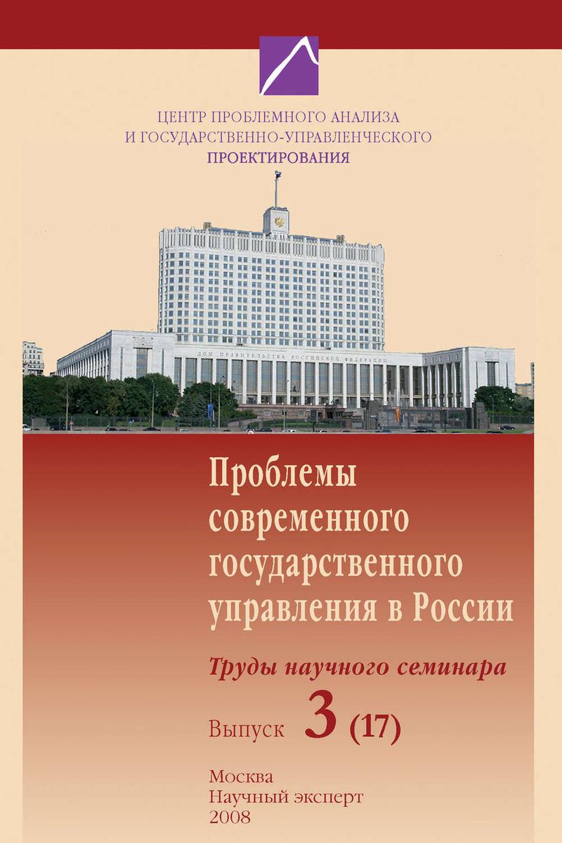 Проблемы современного государственного управления в России. Выпуск №3 (17), 2008  #1