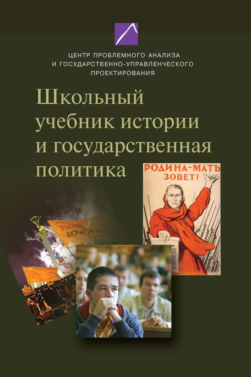 Школьный учебник истории и государственная политика #1