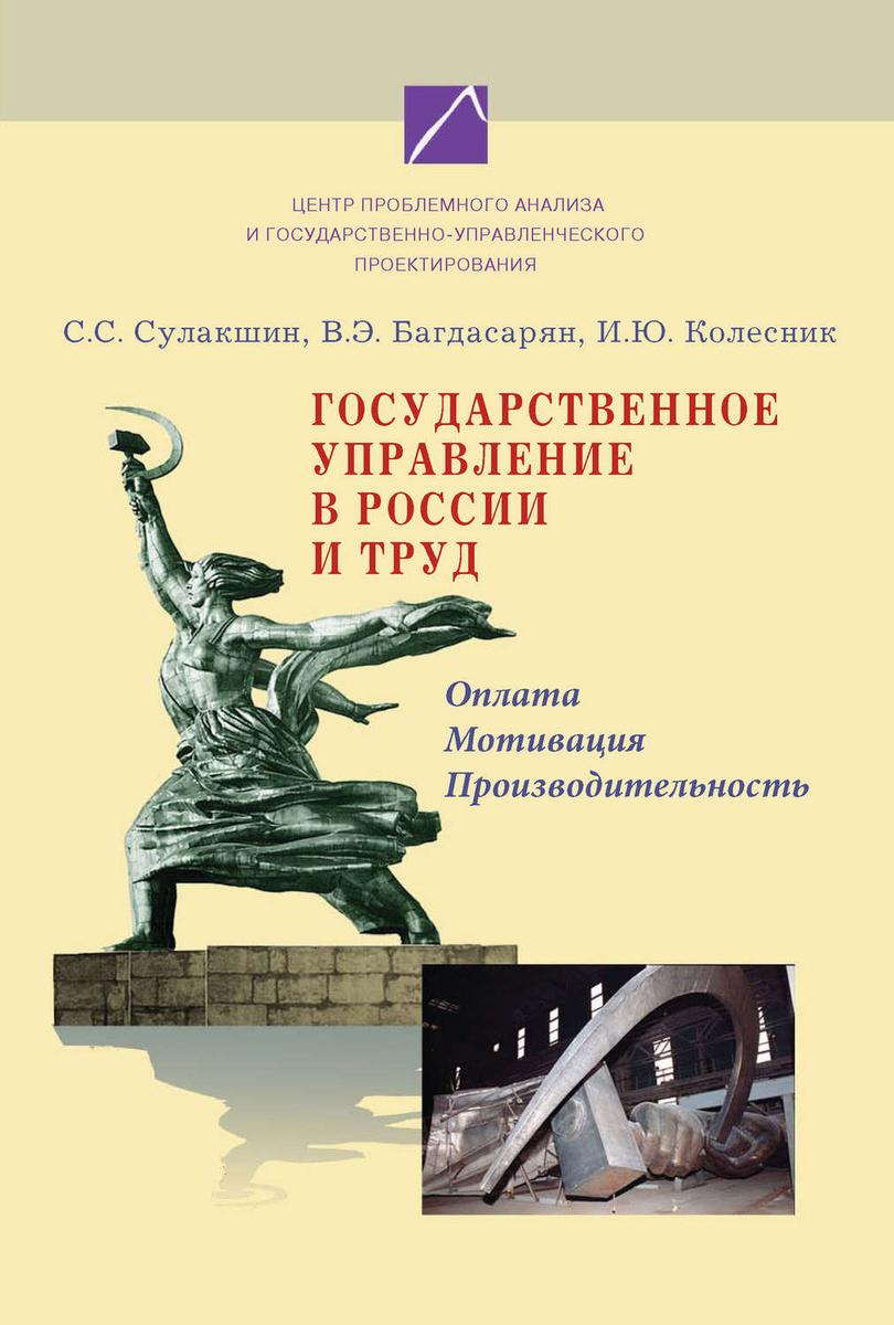 Государственное управление в России и труд. Оплата, мотивация, производительность  #1