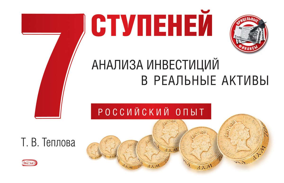 7 ступеней анализа инвестиций в реальные активы. Российский опыт   Теплова Тамара Викторовна  #1