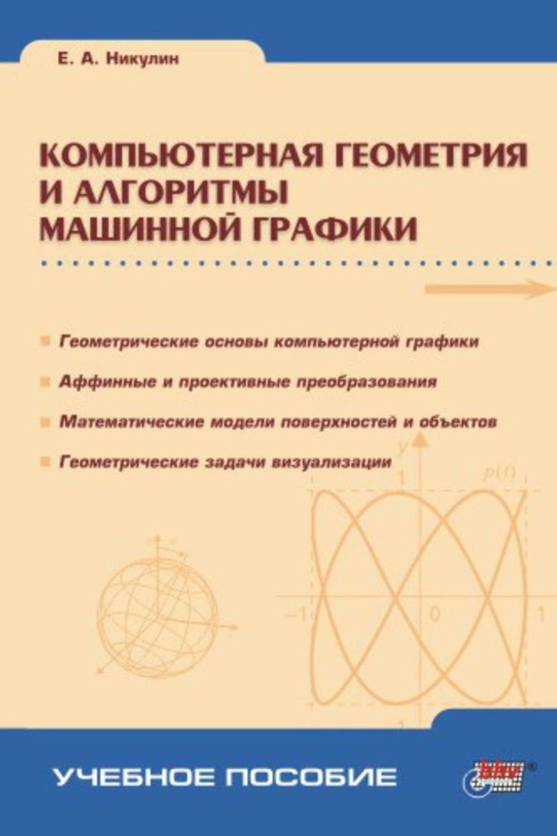 Компьютерная геометрия и алгоритмы машинной графики #1