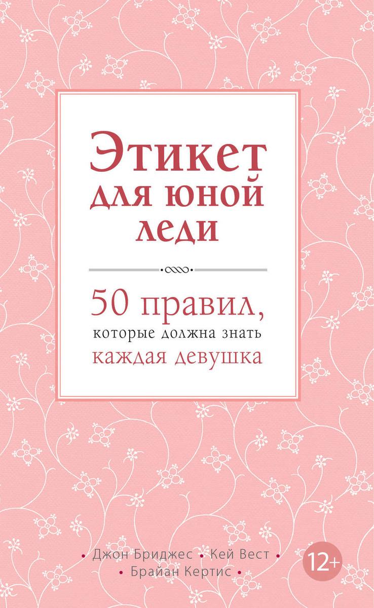 Этикет для юной леди. 50 правил, которые должна знать каждая девушка   Вест Кейт, Кертис Брайан  #1