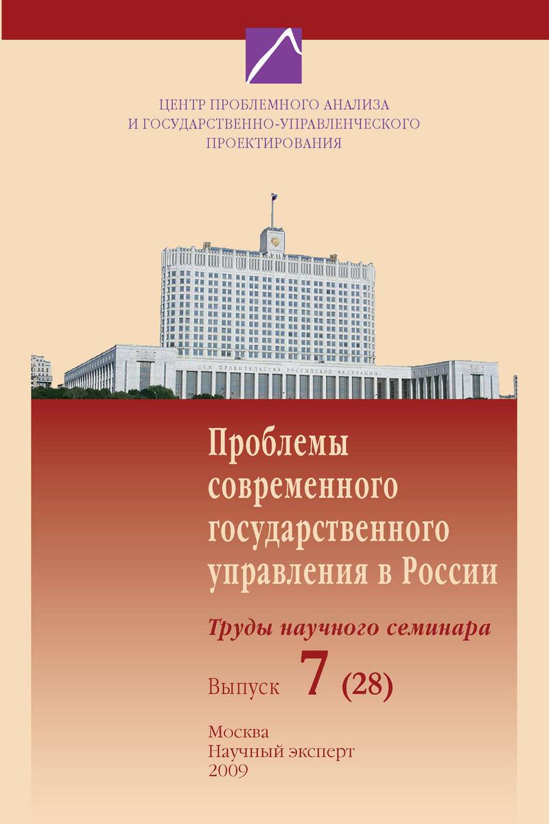 Проблемы современного государственного управления в России. Выпуск №7 (28), 2009  #1