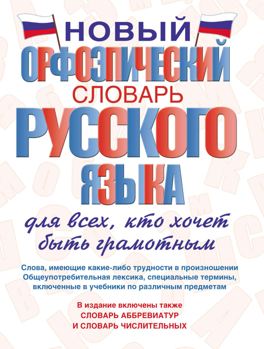 словарь сокращений русского языка скачать