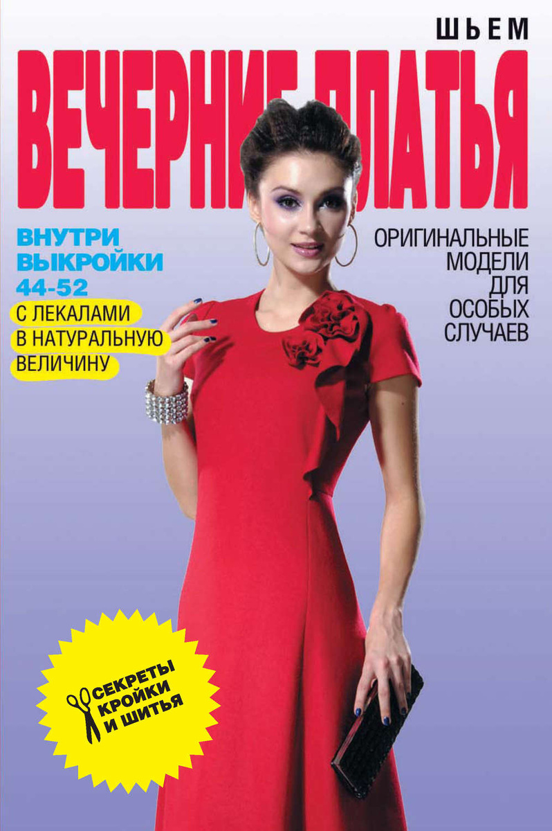 e651c8b6acb Шьем вечерние платья. Оригинальные модели для особых случаев — купить в  интернет-магазине OZON.ru с быстрой доставкой