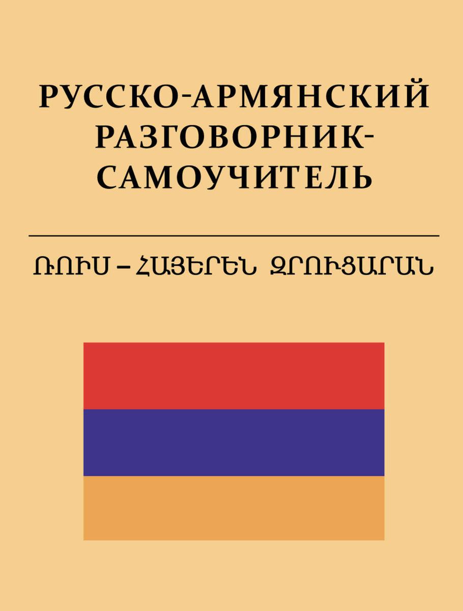 армянские маты русскими буквами