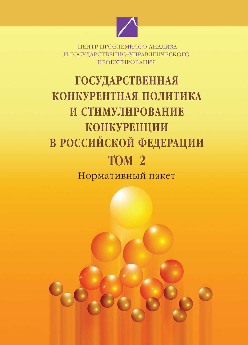 Государственная конкурентная политика и стимулирование конкуренции в Российской Федерации. Том 2  #1