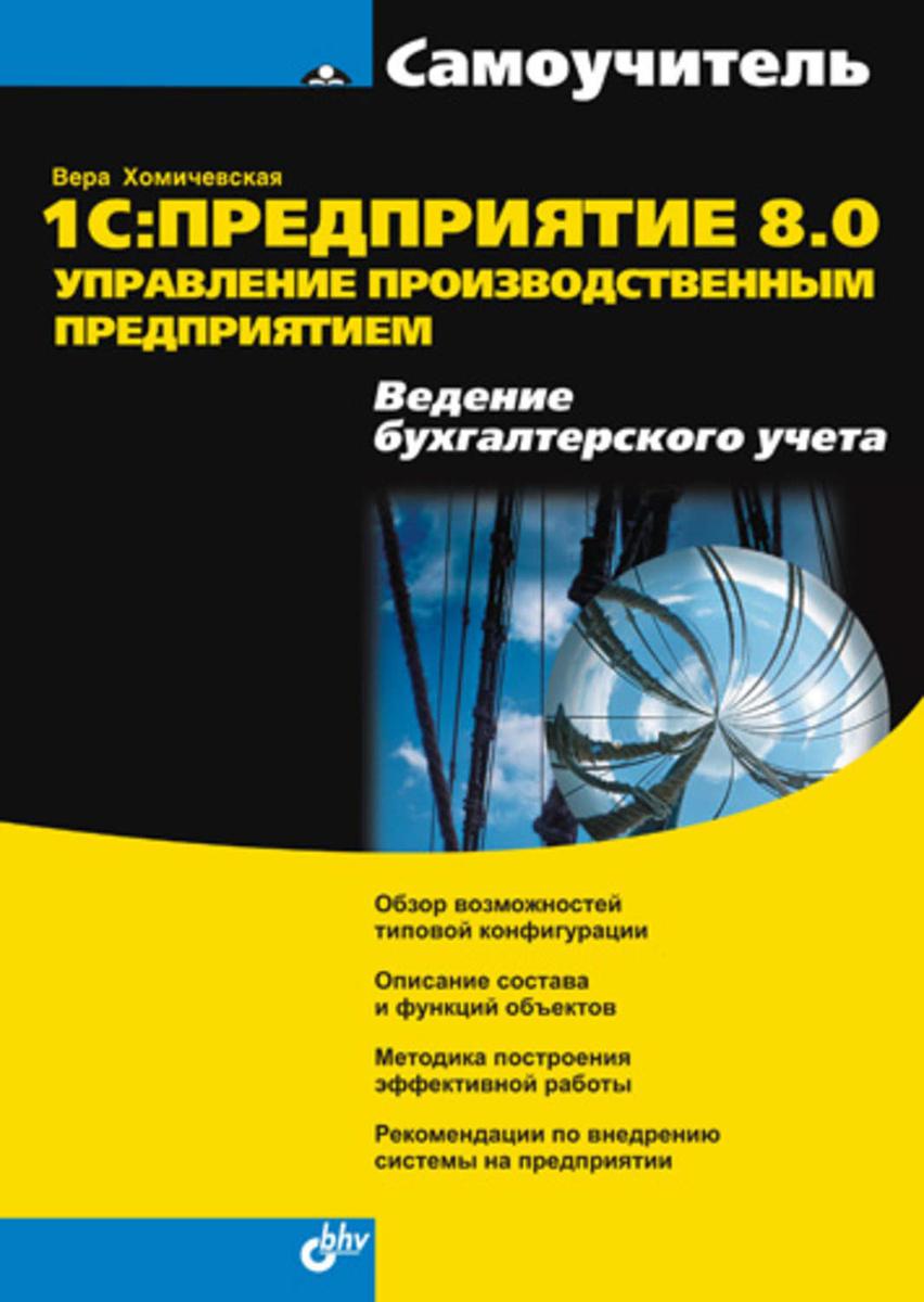 1С:Предприятие 8.0. Управление производственным предприятием. Ведение бухгалтерского учета: Самоучитель #1