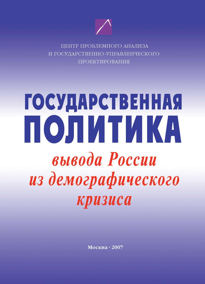 Государственная политика вывода России из демографического кризиса  #1