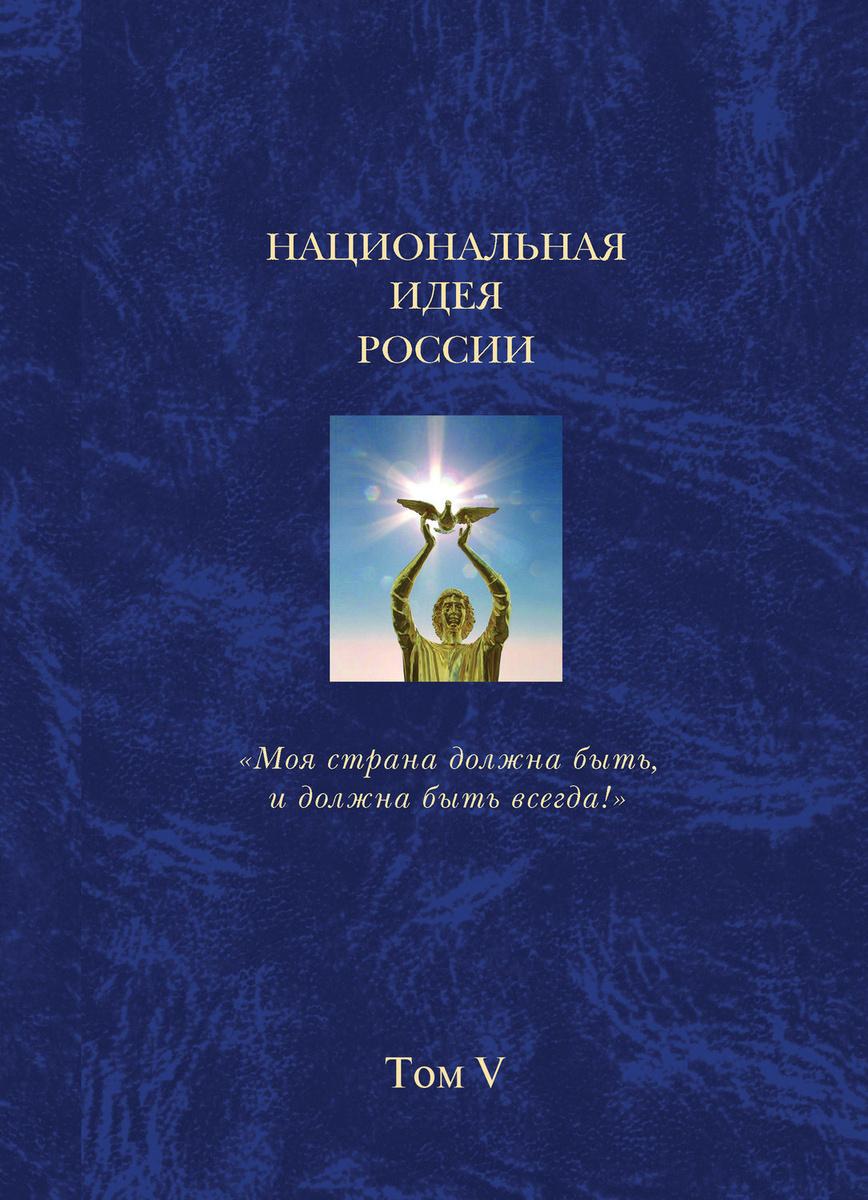 Национальная идея России. Том V #1
