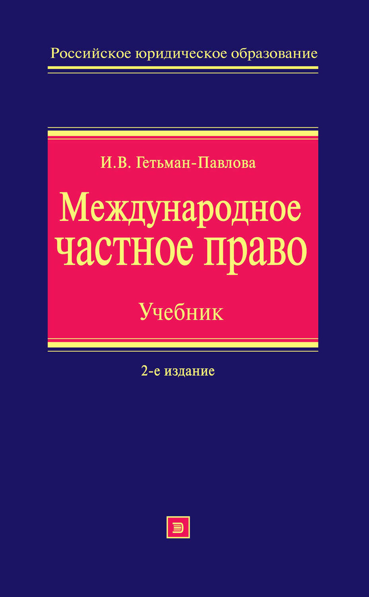 Международное частное право. Учебник | Гетьман-Павлова Ирина Викторовна  #1