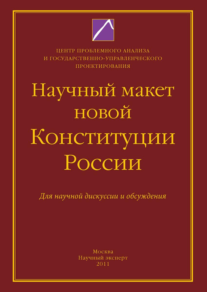 Научный макет новой Конституции России #1