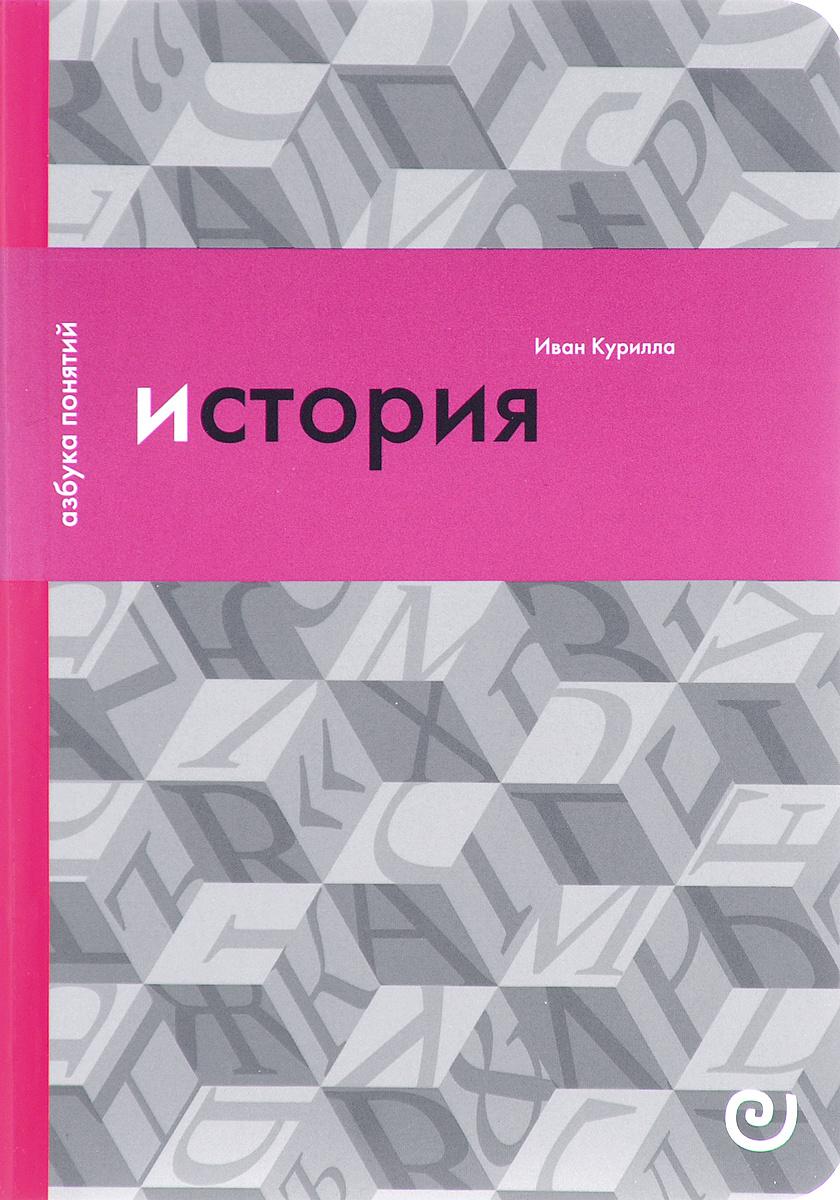 История, или Прошлое в настоящем | Курилла Иван Иванович  #1