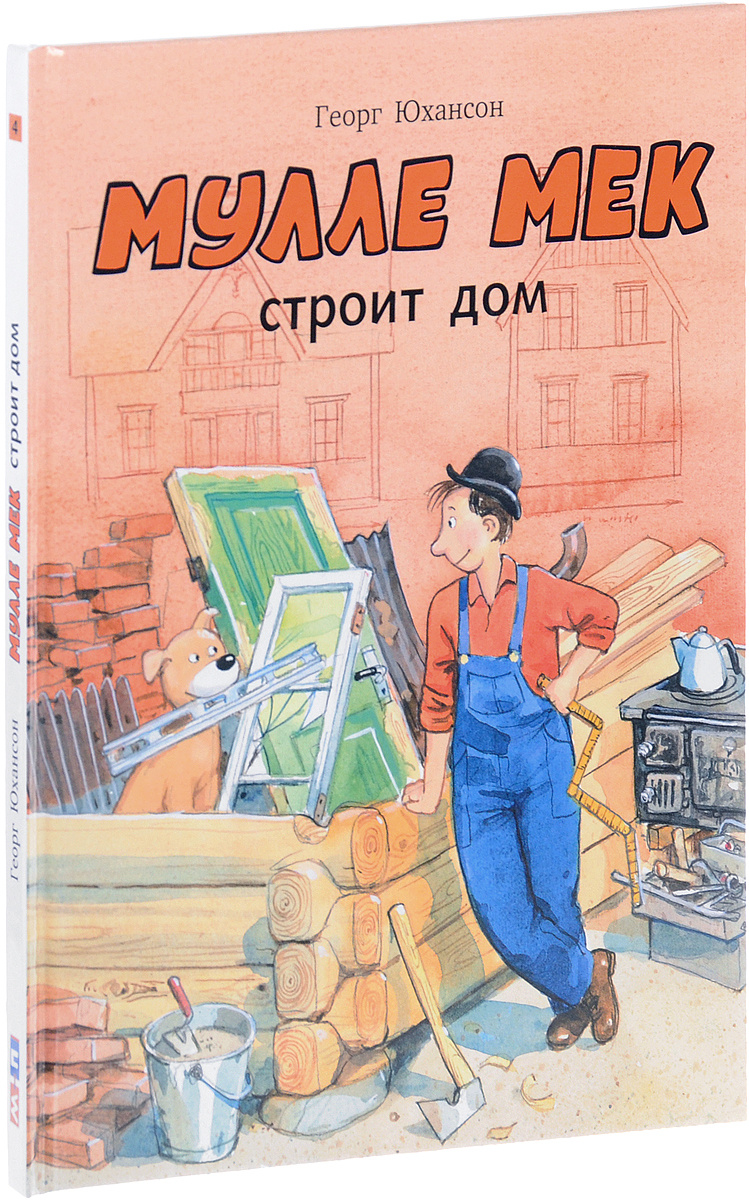 Мулле Мек строит дом | Юхансон Георг #1