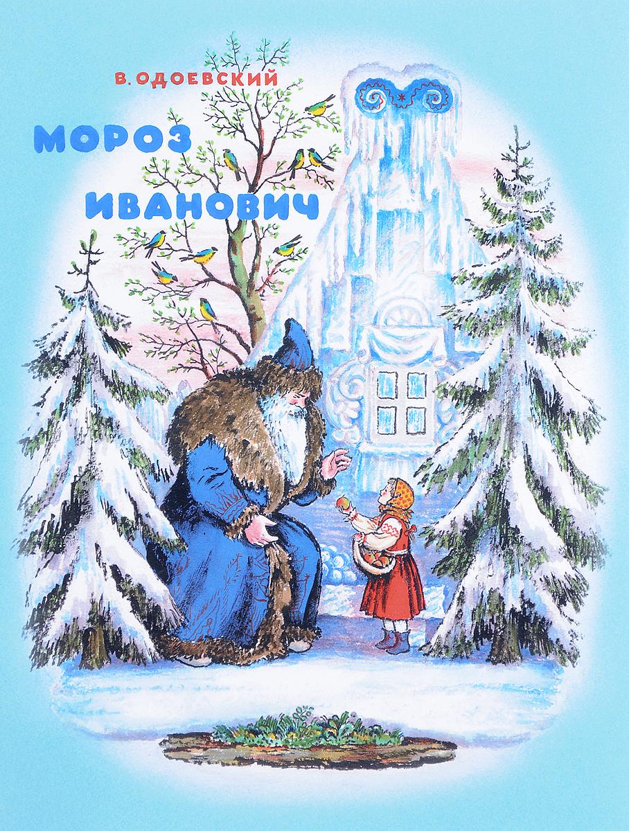 Мороз Иванович | Одоевский Владимир Федорович #1