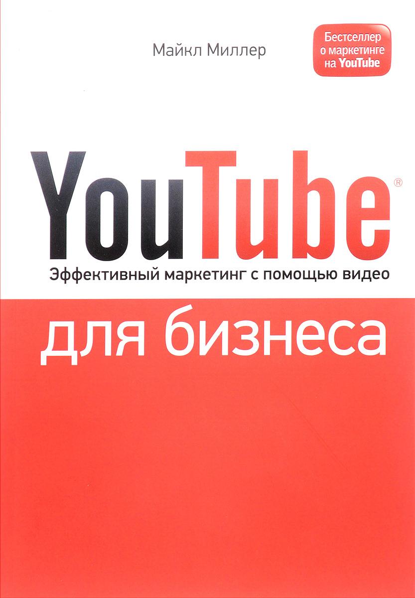 YouTube для бизнеса. Эффективный маркетинг с помощью видео   Миллер Майкл  #1