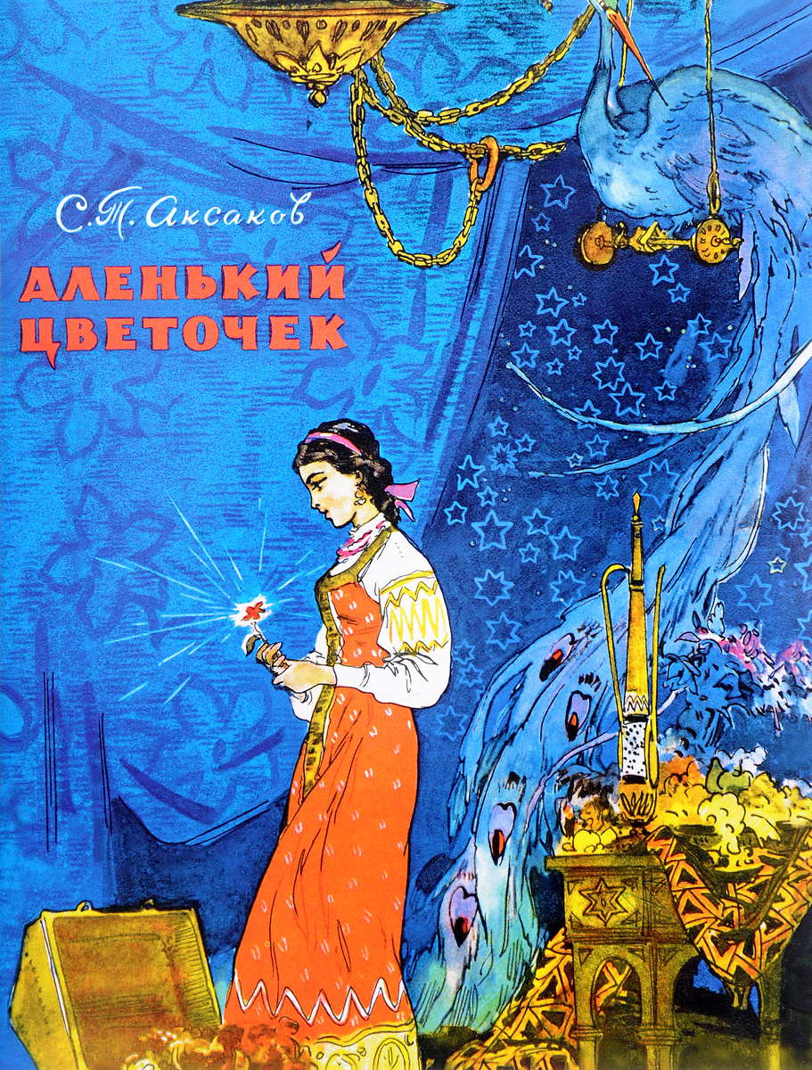 Аленький цветочек | Аксаков Сергей Тимофеевич #1