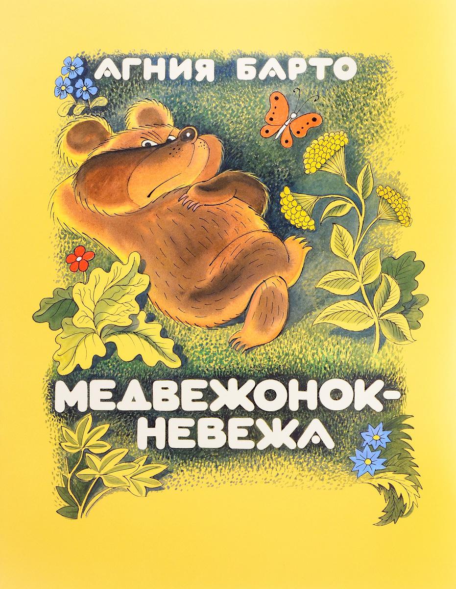 Медвежонок-невежа | Барто Агния Львовна #1
