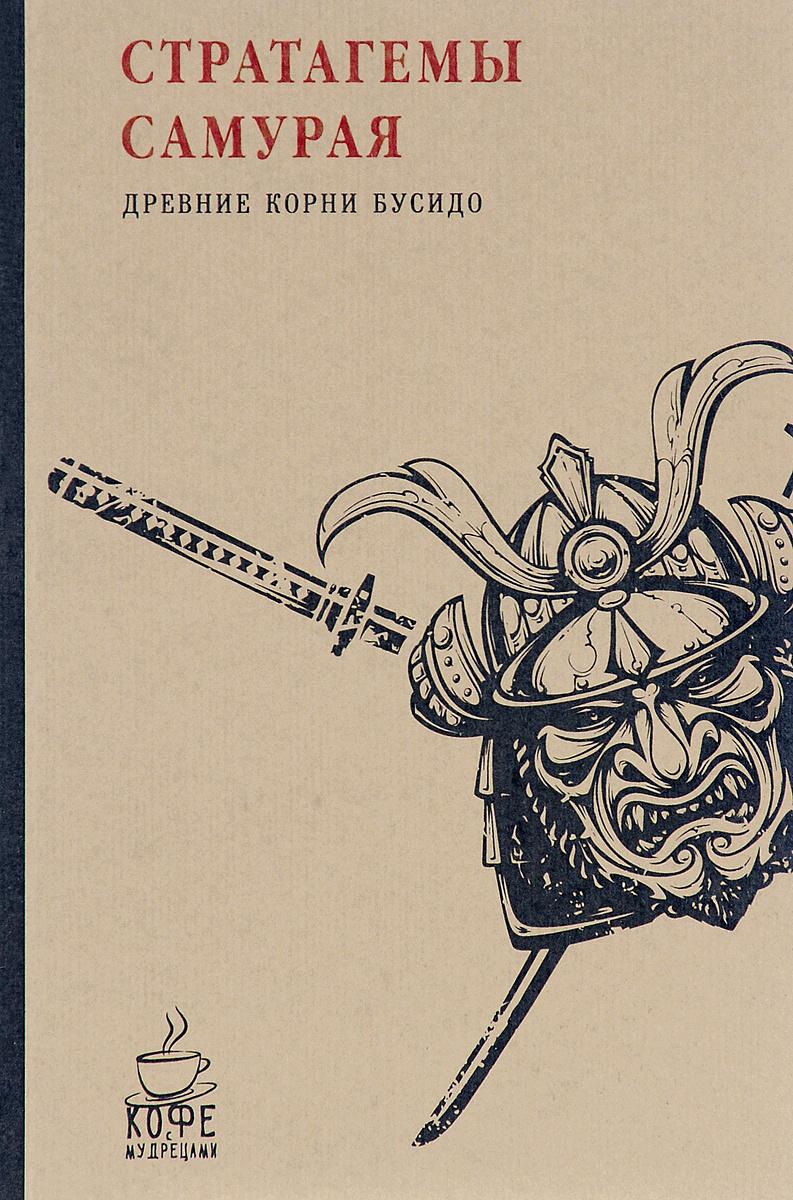 Стратагемы самурая. Древние корни бусидо #1