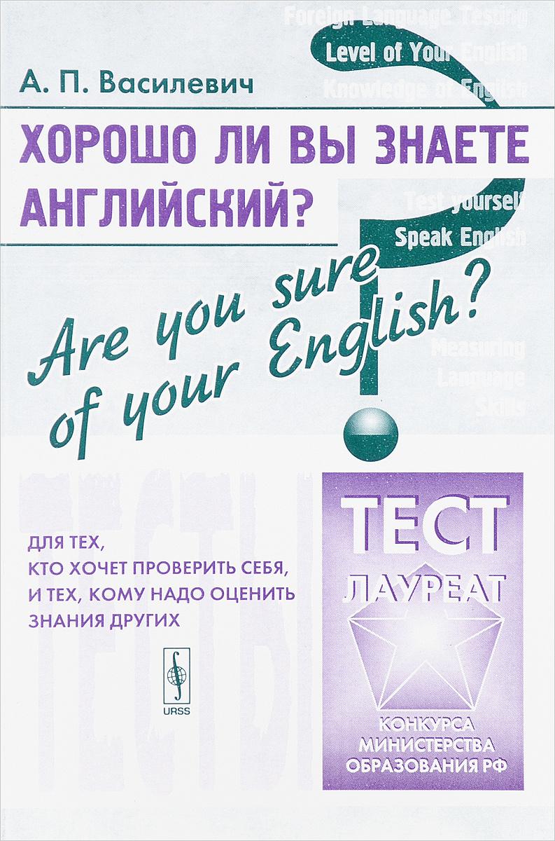 Хорошо ли Вы знаете английский? Are you sure of your English? Тесты для тех, кто хочет проверить себя, #1