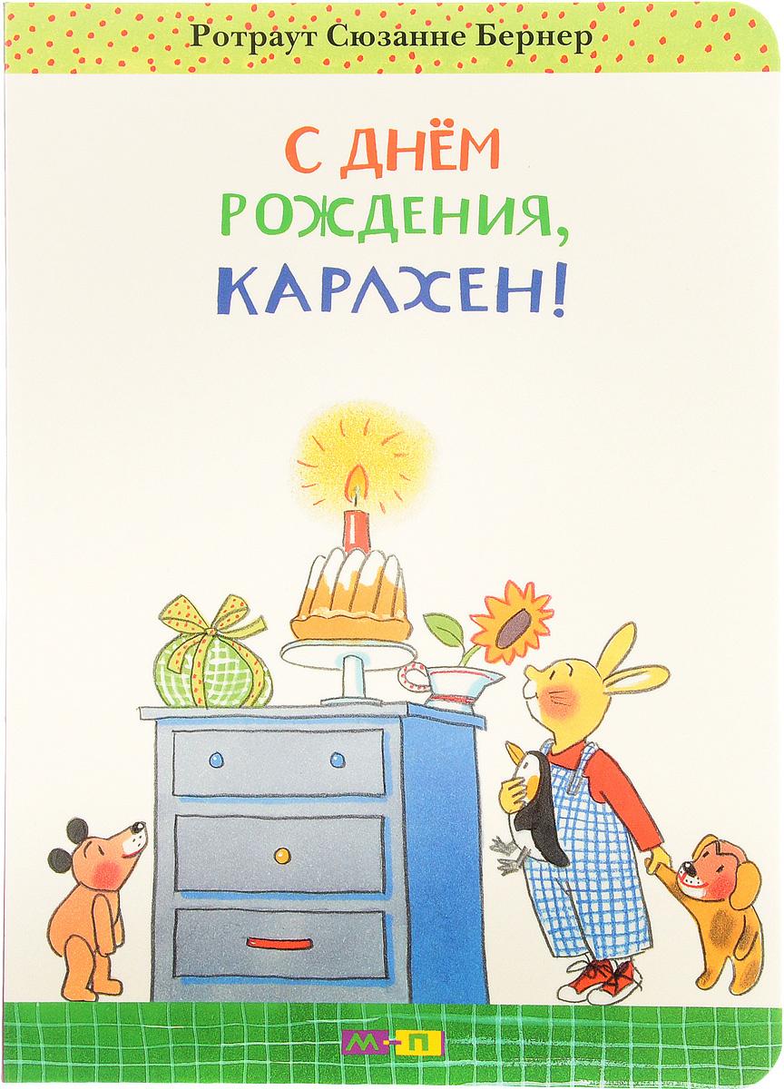 С днем рождения, Карлхен!   Бернер Ротраут Сюзанне #1