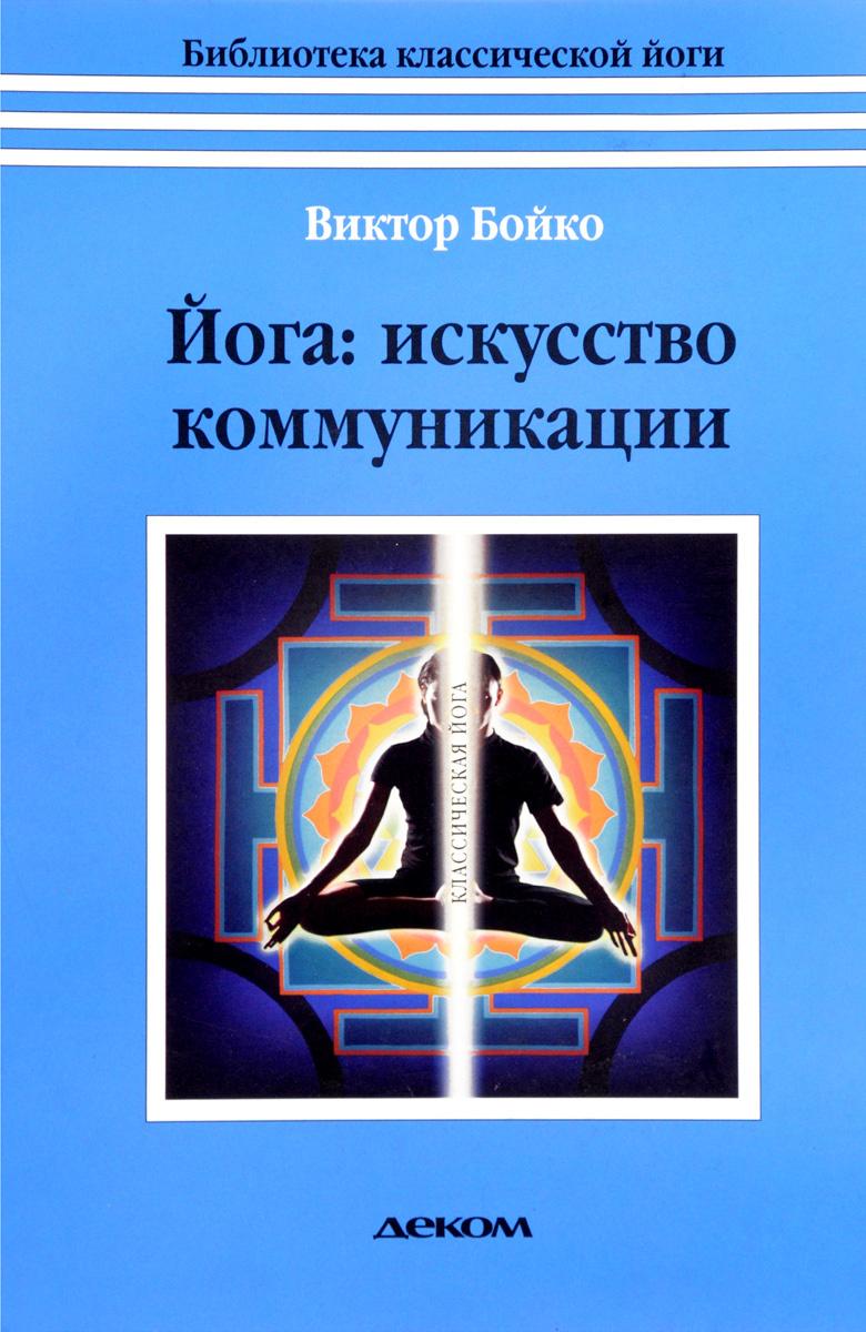 Йога. Искусство коммуникации | Бойко Виктор Сергеевич #1