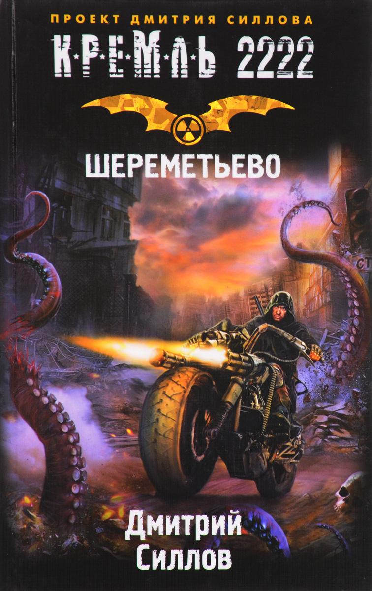 Кремль 2222. Шереметьево #1
