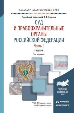 Суд и правоохранительные органы Российской Федерации. Учебник. В 2 частях. Часть 1  #1