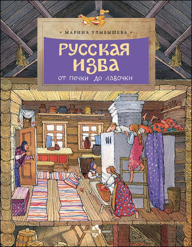 Русская изба. От печки до лавочки #1
