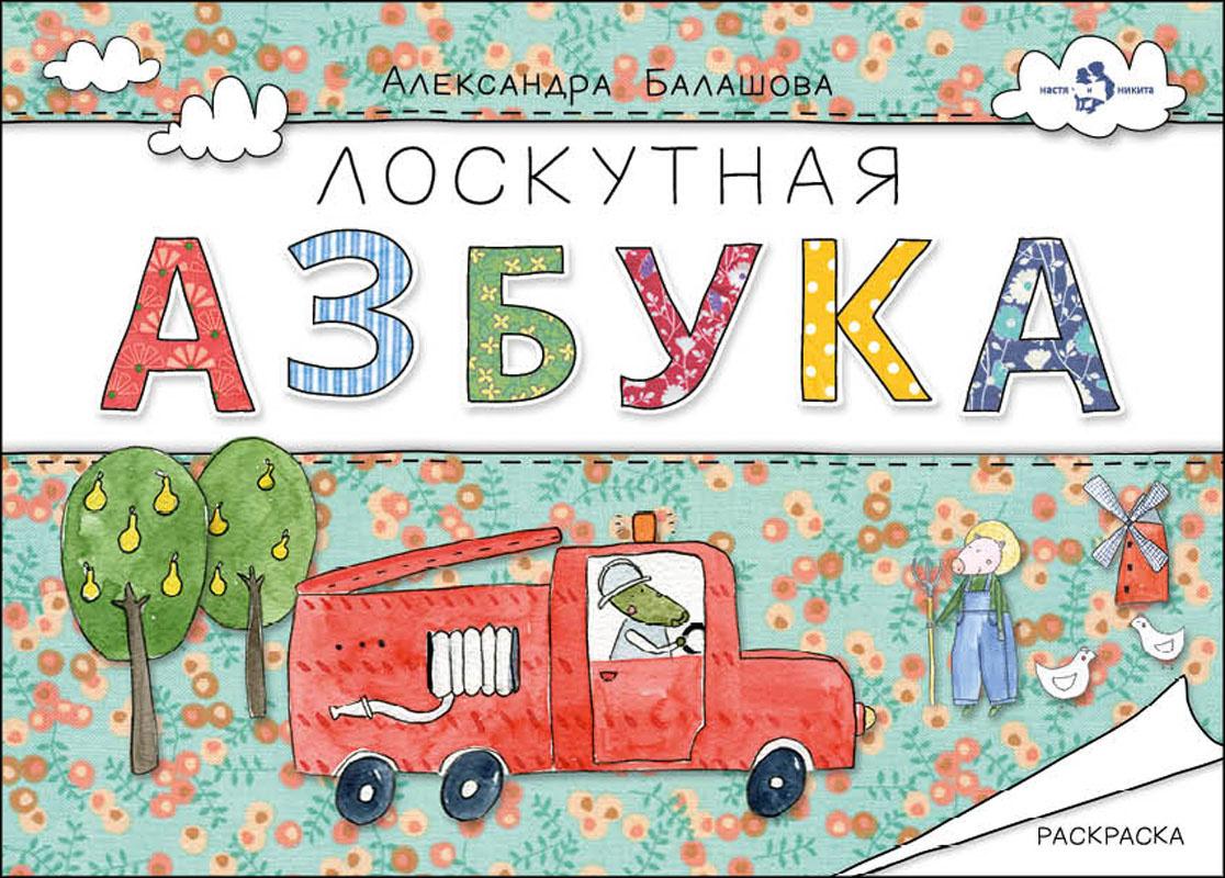 Лоскутная азбука. Раскраска   Балашова Александра #1