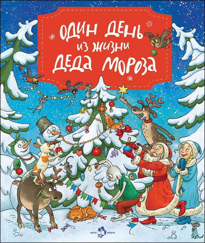 Один день из жизни Деда Мороза #1