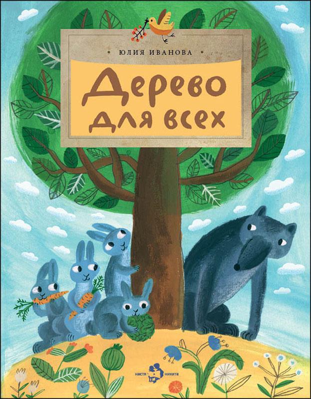 Дерево для всех | Иванова Юлия #1